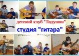 студия Гитара